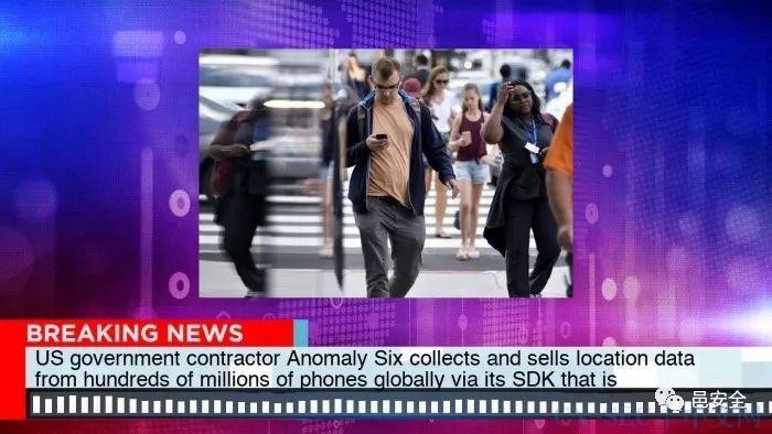 一家名为Anomaly Six的美国企业向政府倒卖手机用户信息