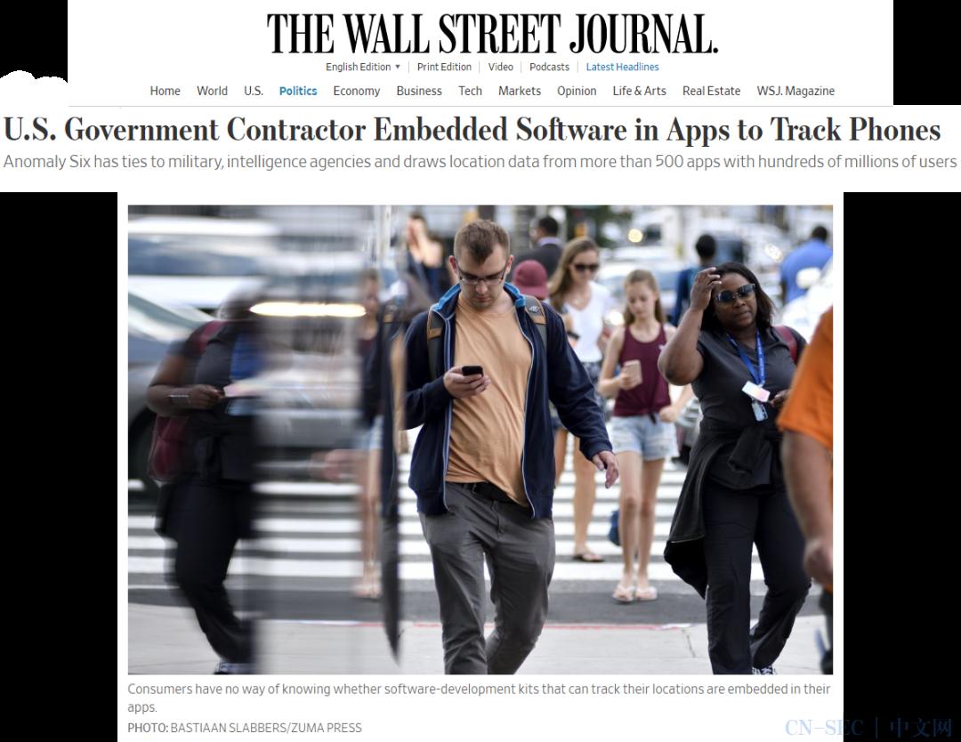 外媒惊曝:美国有军方背景公司在500多款应用中植入跟踪软件,涉及数亿用户