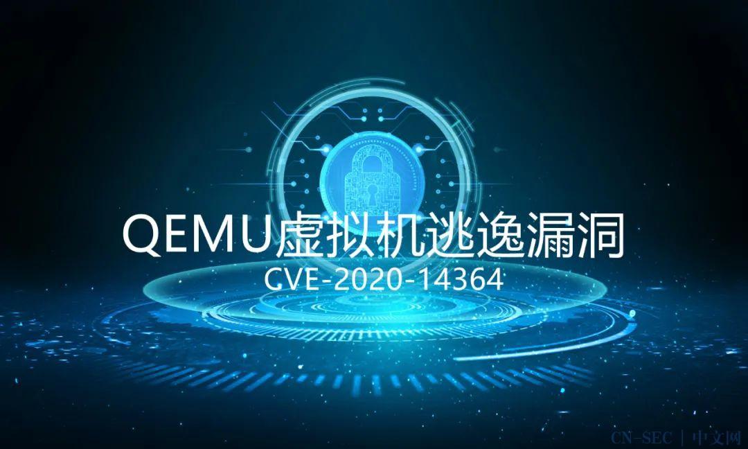 漏洞通告 | QEMU虚拟机逃逸漏洞(CVE-2020-14364)