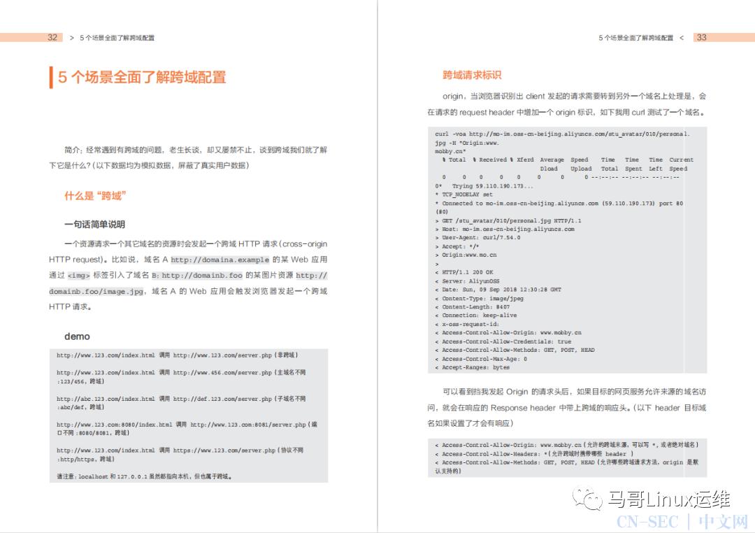 【纯干货】阿里云技术大牛如何攻克OSS ?(附赠:131页源码电子书)