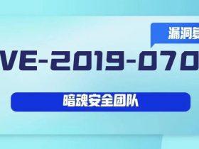 【漏洞复现】CVE-2019-0708漏洞复现
