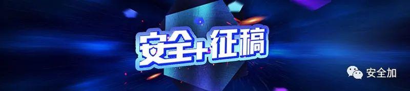 EISS-2019企业信息安全峰会之上海站PPT集合(上)