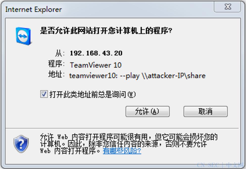 Windows版TeamViewer漏洞复现