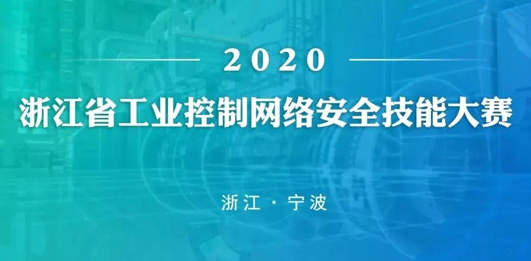 浙江省首届工业控制网络安全技能大赛启动 邀您来报名!