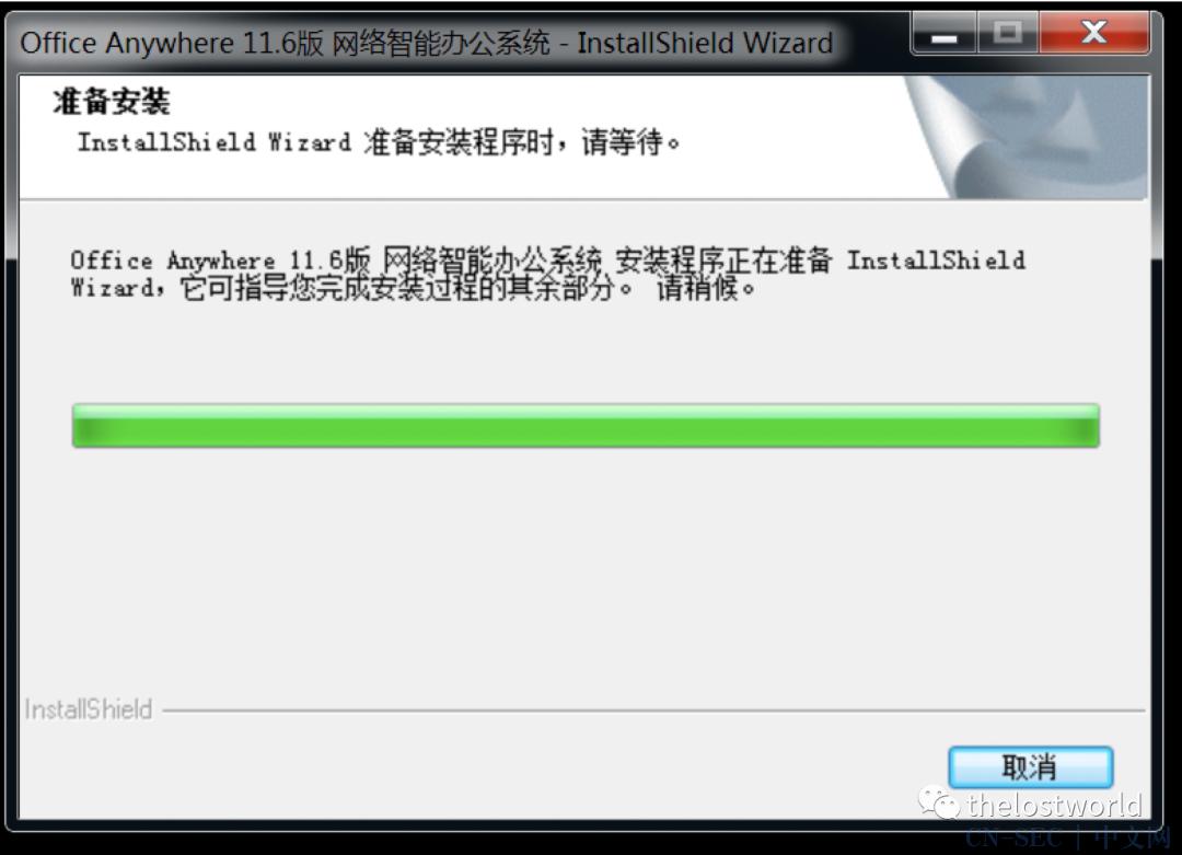通达OA V11.6-删除认证文件getshell复现