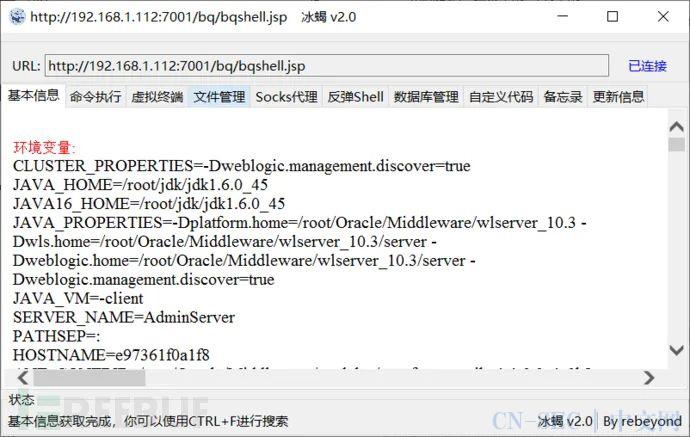 JBass弱口令及任意文件下载漏洞分析