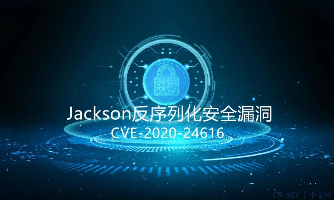 漏洞通告 | Jackson反序列化安全漏洞(CVE-2020-24616)