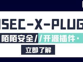 重大新闻|MOSEC-X-PLUGIN 系列插件开源