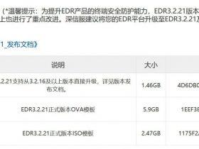 深信服EDR 3.2.21 (20200703) 管理平台 源码泄露