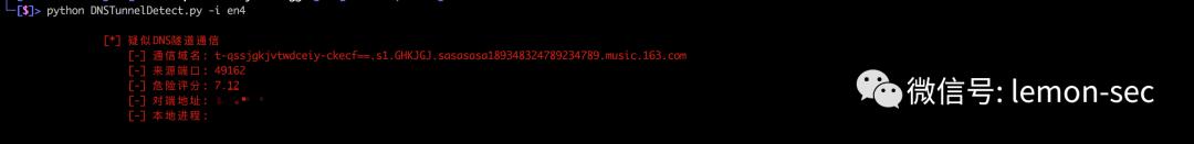 DNS隧道通信的检测