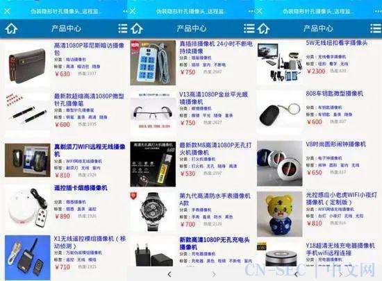 【安全圈】App上的隐私贩卖:窥探别人卧室 微型摄像头月销上万