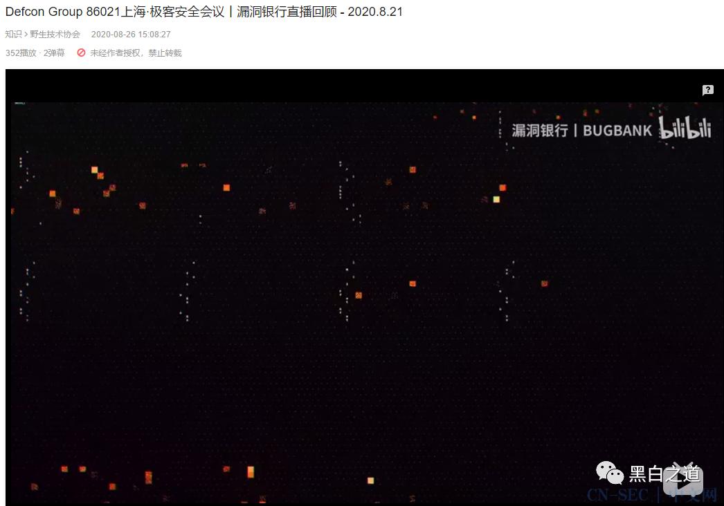DC86021上海极客沙龙·β【PPT+录屏分享】
