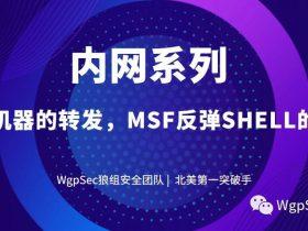 内网系列 内网机器的转发,MSF反弹SHELL的操作
