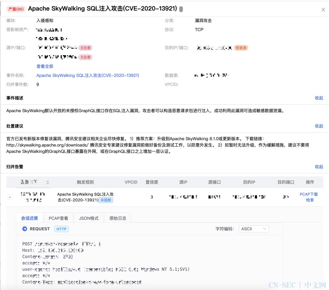 腾讯安全捕获Apache SkyWalking SQL注入漏洞在野攻击