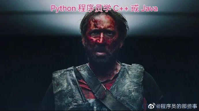 趣图:Python 程序员转学 C++ 或 Java