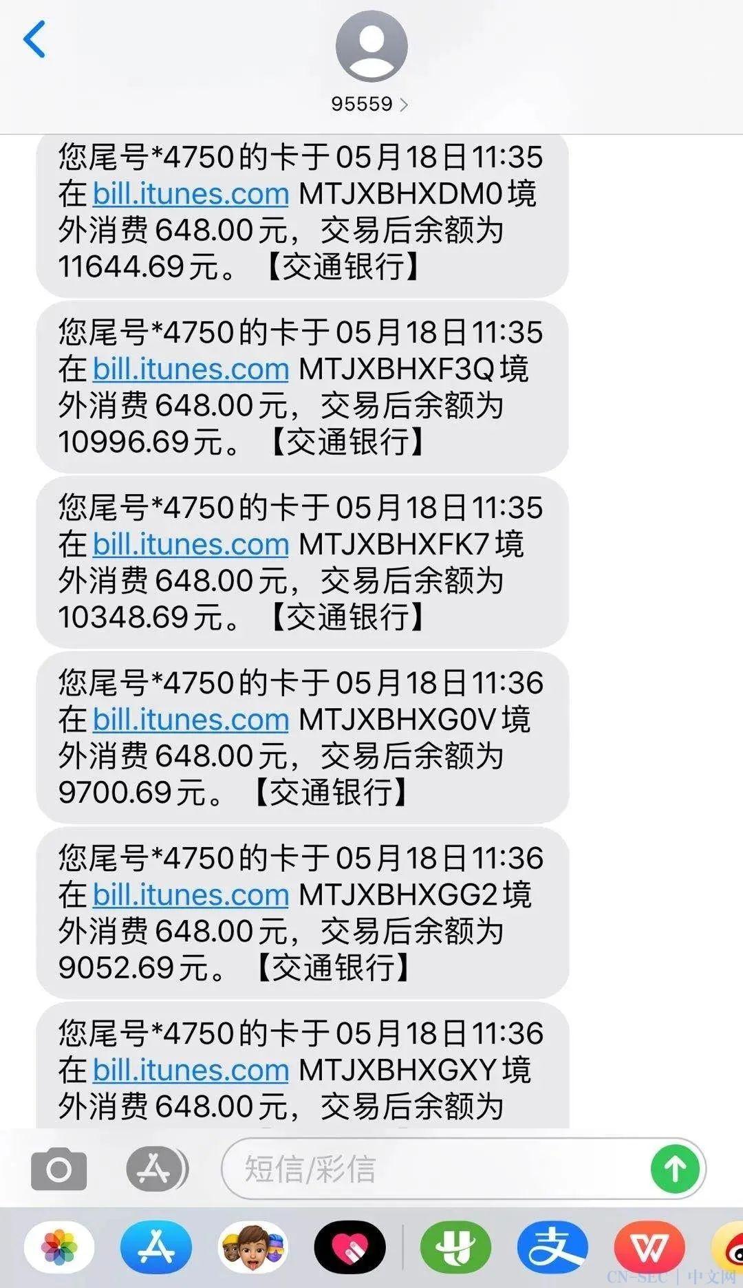 你永远不知道:一条钓鱼短信的背后,有多少骗子在努力!