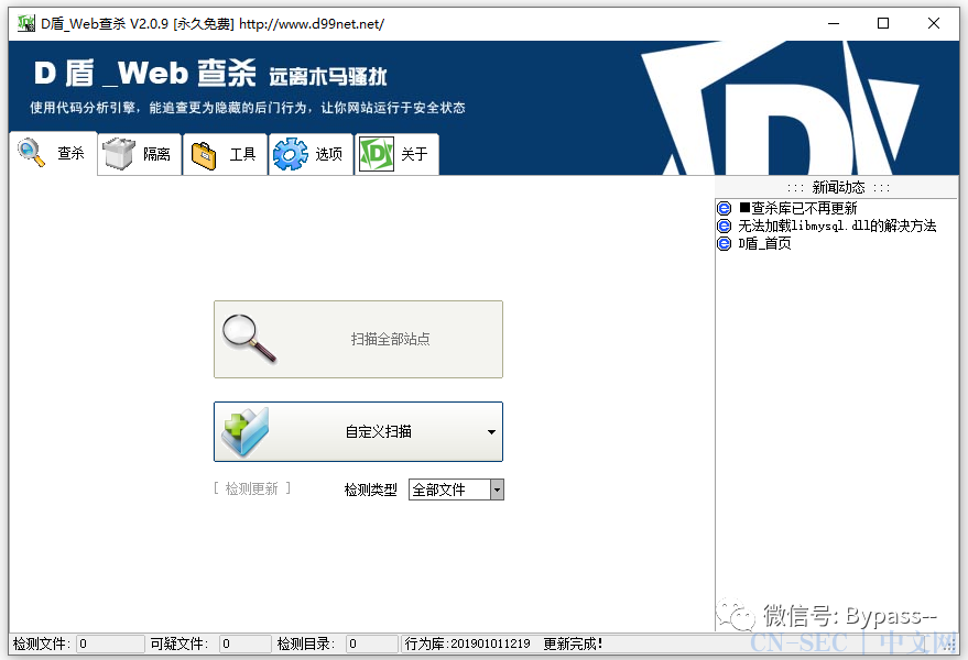 10款常见的Webshell检测工具