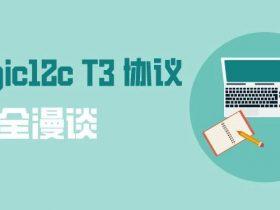 Weblogic12c T3 协议安全漫谈