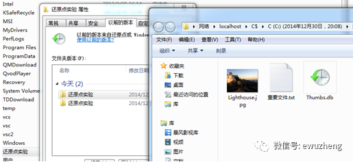 "【Windows 7""系统还原""功能】电子数据取证方法"