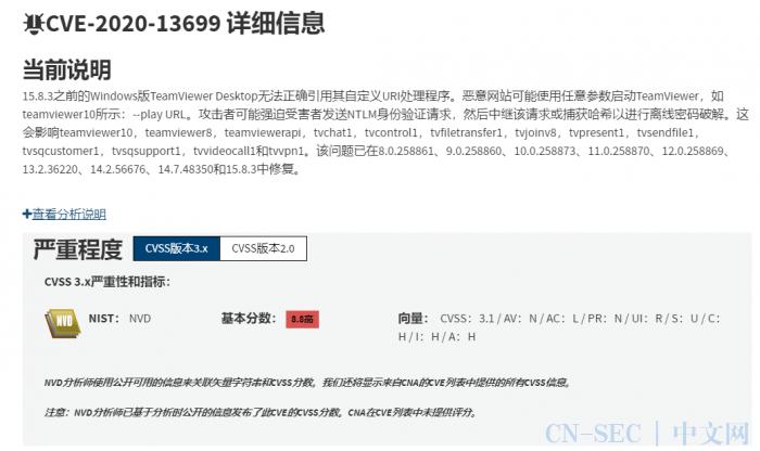 TeamViewer 曝漏洞 浏览特定网页即可被无密码入侵