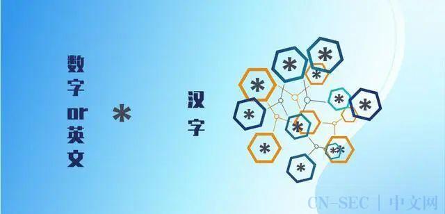 为什么汉字不能当密码,你想过吗?假如用汉字做密码,又会怎样?