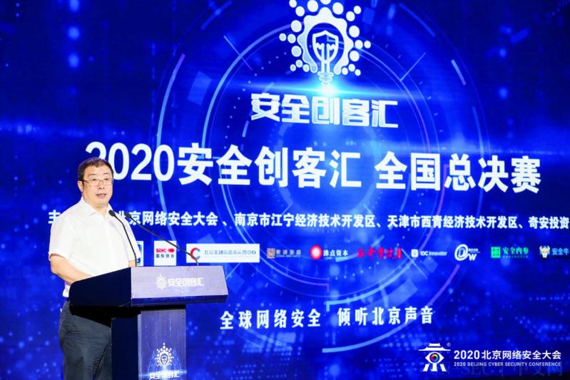 关注 | 2020安全创客汇 安芯网盾最终夺冠