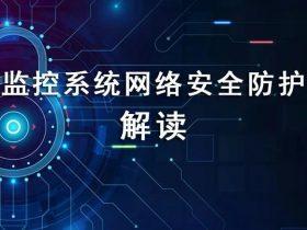 《电力监控系统网络安全防护导则》解读