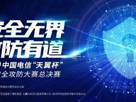 """捷报!默安逐日实验室获中国电信""""天翼杯""""攻防大赛一等奖"""