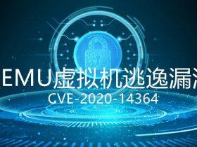 漏洞通告   QEMU虚拟机逃逸漏洞(CVE-2020-14364)
