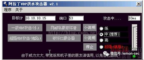 DOS攻击与网络溯源技术