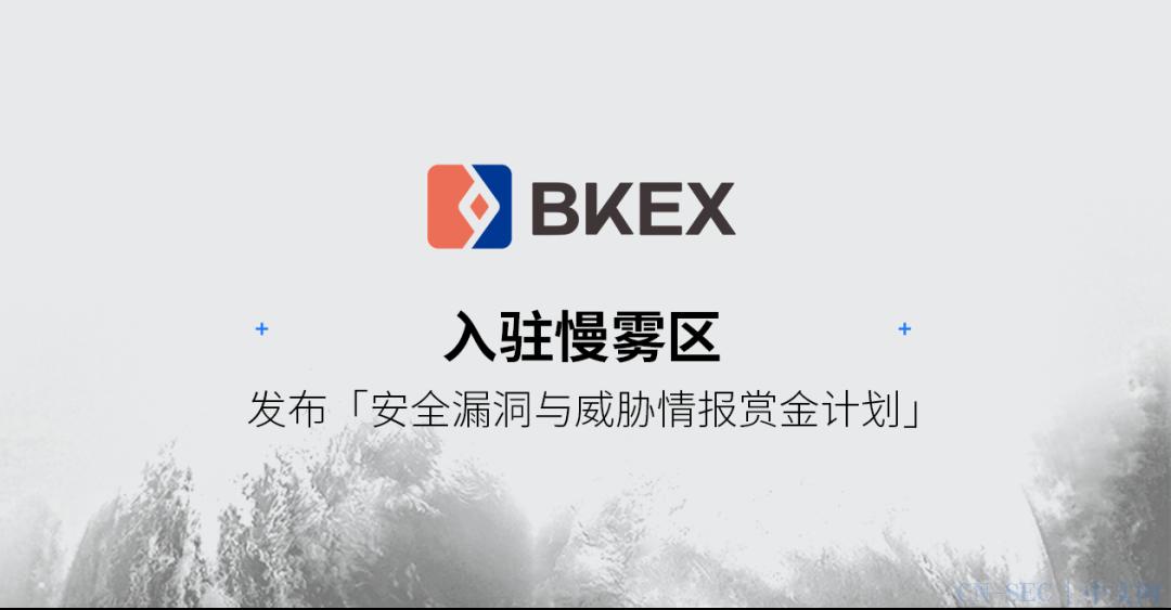 BKEX 入驻慢雾区,发布「安全漏洞与威胁情报赏金计划」