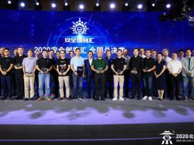 BCS 2020 安全创客汇总决赛十强盘点