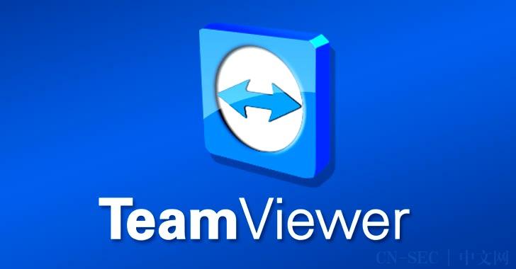 TeamViewer用户注意:请尽快将其更新为最新版本