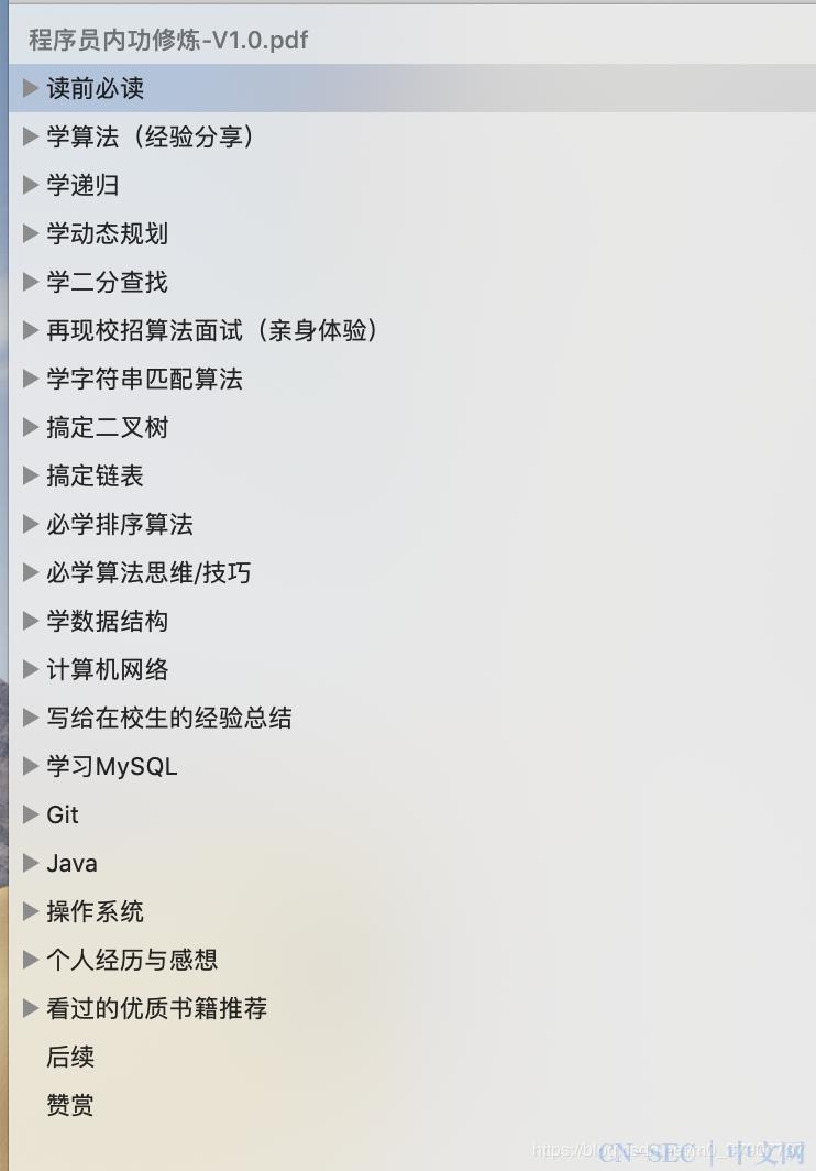 太赞了!华为工程师总结的Linux笔记,提供下载