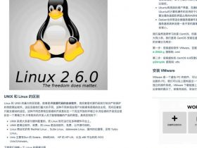 《Linux养成计划》.pdf
