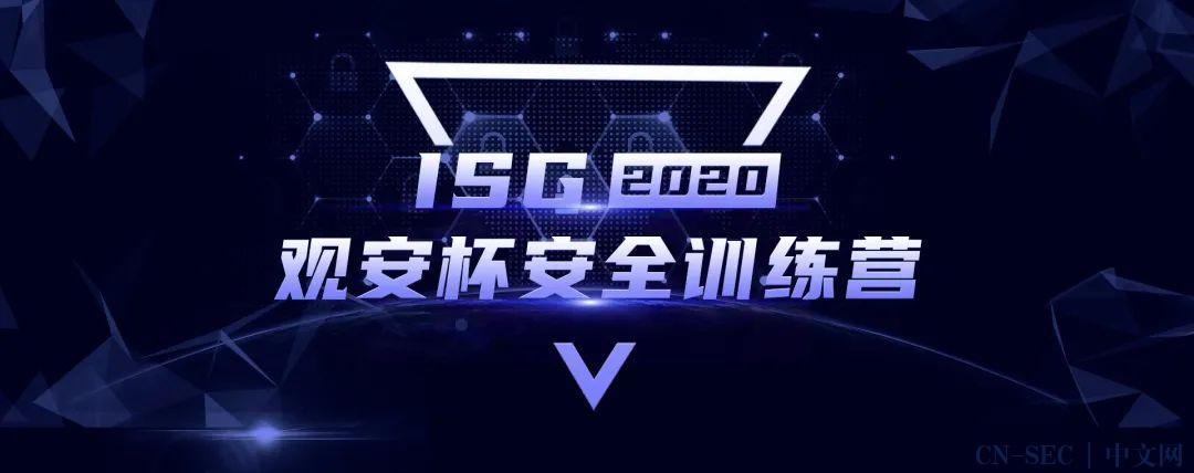 """2020年ISG""""观安杯""""训练营即将开班啦!"""