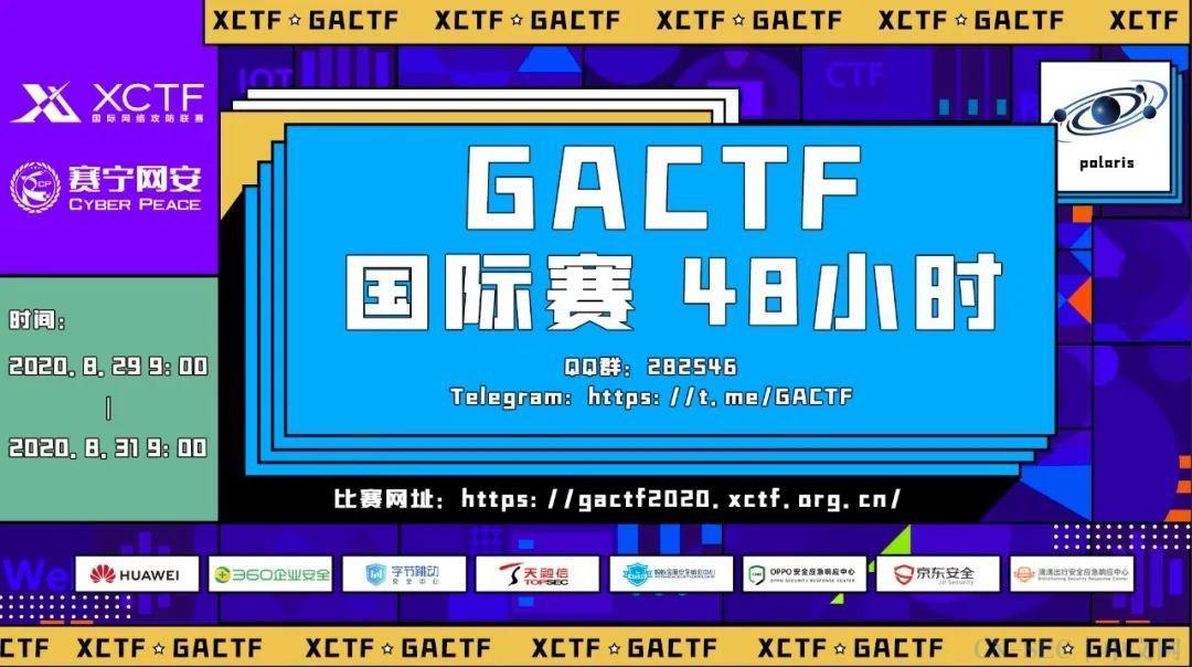 """联赛情报处丨""""GACTF""""正式上线!"""