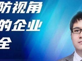 【演讲实录】徐海峰:真实攻防视角下的企业安全(附PPT)