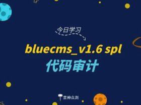 bluecms_v1.6 sp1 代码审计