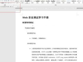 Office Tab Enterprise v14.00.0 绿色特别版