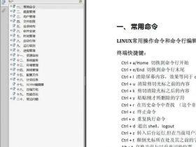 Linux 基础学习知识 PDF 版下载
