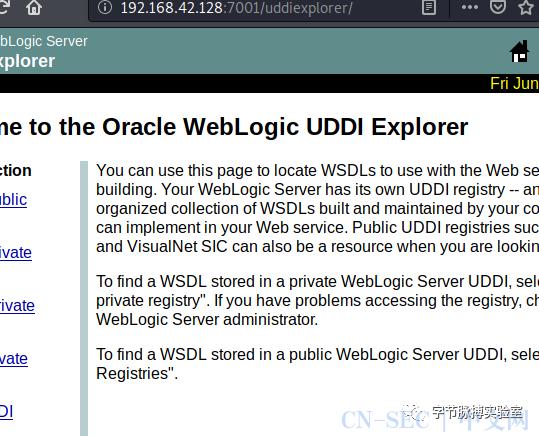 weblogic漏洞复现