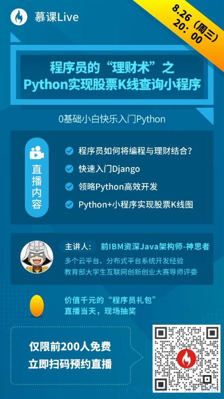 """程序员的""""理财术""""之Python实现股票K线查询小程序"""
