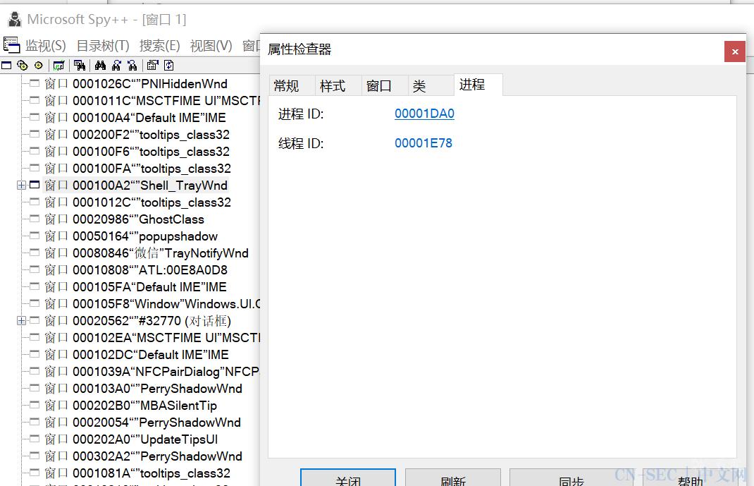 Windows不太常见的进程注入学习小记(一)