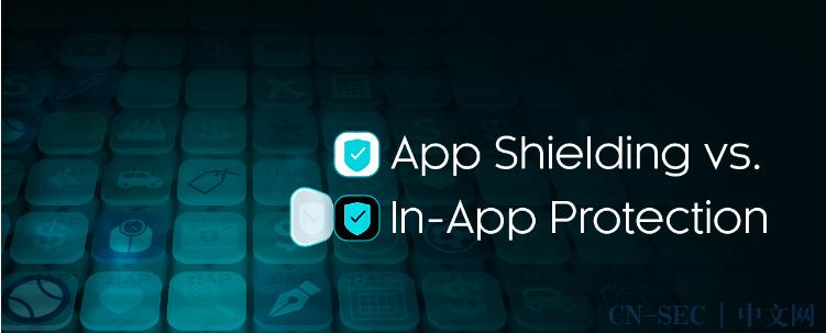 应用程序屏蔽和应用程序内保护,哪个能更好的保护你的程序安全?