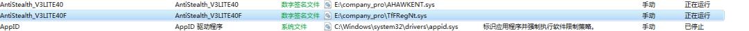 CVE-2020-23938:安博士杀毒软件TfFRegNt.SYS驱动 DOS漏洞分析