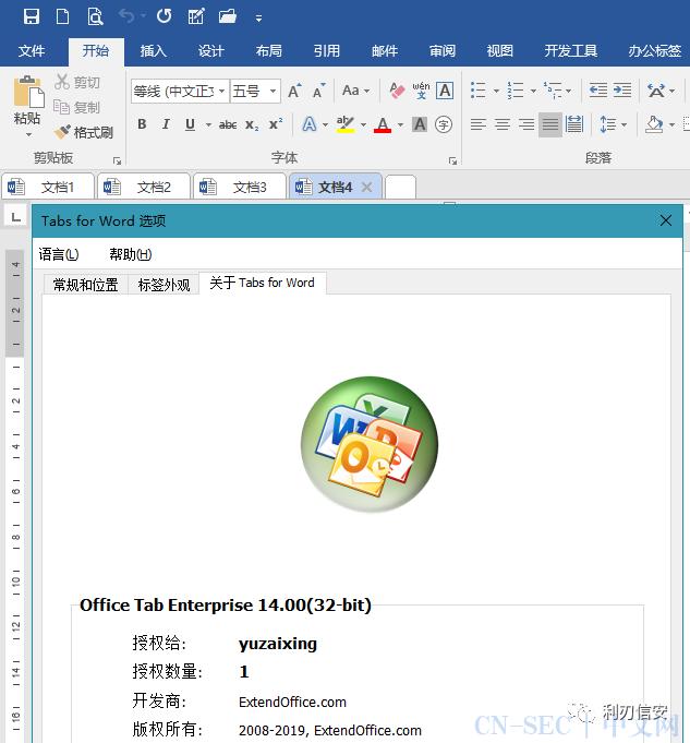 Office Tab Enterprise v14.00.0 绿色特别版