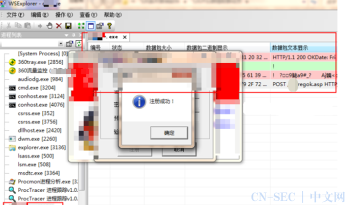 倔强的web狗-记一次C/S架构渗透测试