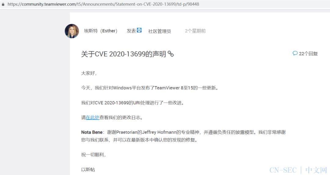 TeamViewer最新漏洞PoC公开 黑客可破解用户登录密码